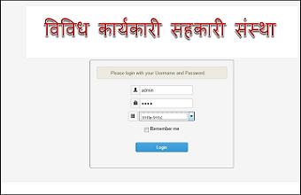 Accounting Software For Vividh Karykari Society